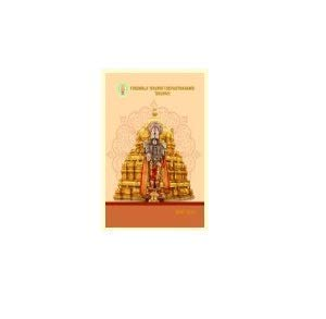TTD Tirumala Tirupati Devasthanam 2019 Diary: Amazon in: Office Products
