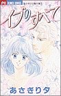 All About Eve 1 (Flower Comics morning mist evening masterpiece collection 1) (1994) ISBN: 4091361110 [Japanese Import]