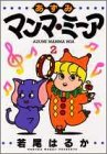 Azumi Mamma Mia 2 (Young Jump Comics) (1995) ISBN: 4088750543 [Japanese Import]