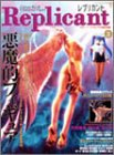 Replicant Garage Kit & Character Figure Vol 3 1998