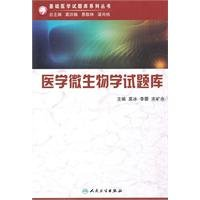 Basic Medical Question Bank Series: Medical Microbiology Question Bank (with CD) [paperback](Chinese Edition) PDF