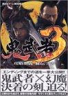 3 capture mystery, secret Roh manual Onimusha (Kodansha game BOOKS) (2004) ISBN: 4063396991 [Japanese Import]