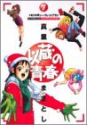 7 pounding secret plan of youth Izo (Young Jump Comics) (1998) ISBN: 408875722X [Japanese Import]