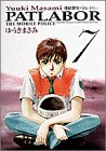 Mobile Police Patlabor (7) (Shonen Sunday Comics <wide version>) (1996) ISBN: 409124727X [Japanese Import]