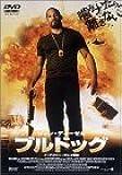 ブルドッグ [DVD]