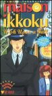 Maison Ikkoku - Vol. 22: Wish Upon a Fall [VHS]