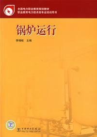 vocational education in the country s electricity planning materials boiler(Chinese Edition) pdf epub