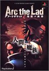 PlayStation 2 - Arc the Lad: Twilight Spirits (V Jump books - game series) (2003) ISBN: 4087792323 [Japanese Import]