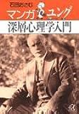 マンガ ユング深層心理学入門 (講談社プラスアルファ文庫)