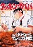 クッキングパパ(78) (モーニング KC)