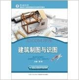Architectural Drawing and vocational colleges knowledge map national backbone construction project outcomes textbook series(Chinese Edition)