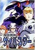 魔装機神サイバスター(2) [DVD]