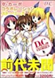 ダ・カーポコラボレーションストーリーズ (Kadokawa game collection)