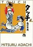 タッチ (4) (小学館文庫)