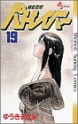 機動警察パトレイバー 19 (少年サンデーコミックス)