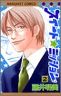 スイート☆ミッション 2 (マーガレットコミックス)