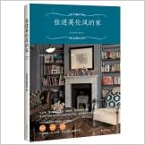 Book Admitted to the British style of home(Chinese Edition)