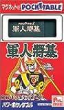 ポケッタブル パワー軍人将棋