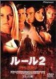 ルール2 デラックス版 [DVD]