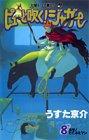 ピューと吹く!ジャガー (8) (ジャンプ・コミックス)