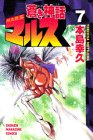 Aoki Shinwa Mars 7 (Shonen Magazine Comics) (1998) ISBN: 4063125238 [Japanese Import]