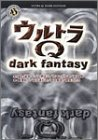 Ultra Q-dark fantasy (Kadokawa Horror Bunko) (2004) ISBN: 4044250065 [Japanese Import]