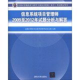 img - for National Computer technology and software professional and technical qualifications ( level ) exam Zhidingyongshu : Information Systems Project Management Division 2009-2012 analysis and answers questions(Chinese Edition) book / textbook / text book