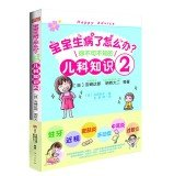 Download Baby is sick how to do? : You must know the knowledge of two pediatric(Chinese Edition) ebook