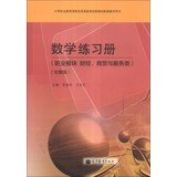 Secondary vocational education curriculum reform teaching materials supporting national planning new books : Math Workbook ( vocational modules . finance. commerce and the type of service ) ( Anhui Edition )(Chinese Edition) pdf epub