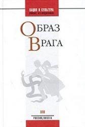 Download Obraz Vraga: PDF