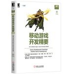 Read Online Mobile Game Development Essentials (macroscopic system introduced mobile game design. art. programming. production. process. technology. and distribution model)(Chinese Edition) ebook