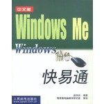 Read Online Chinese version of Windows Me Autotoll(Chinese Edition) pdf