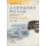 Public Management Case Teaching Sets ( 1 ) : Public Administration Theory and Practice of Case Teaching(Chinese Edition) pdf