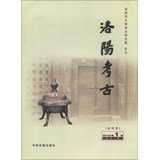 Luoyang Archaeology ( first issue ) ( 2013 Series 1 Total No. 1 )(Chinese Edition)