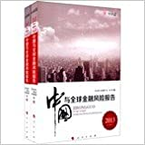2013 China and the Global Financial Risk Report (Chinese papers + Global articles) (Set of 2)(Chinese Edition)