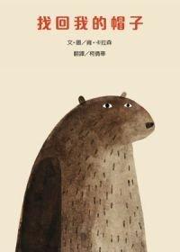 I Want My Hat Back (Japanese Edition) PDF