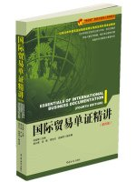 International trade documents succinctly (fourth edition)(Chinese Edition) pdf epub