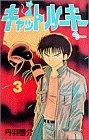 Cat Rookie 3 (Shonen Sunday Comics) (1995) ISBN: 4091234534 [Japanese Import]
