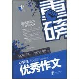 Lin heavy red book : Students excellent essays(Chinese Edition)