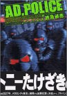 AD.POLICE end city (Kodansha Comics Deluxe) (2004) ISBN: 4063349462 [Japanese Import]