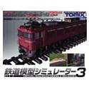 鉄道模型シミュレーター3 第1号 パワードバイトミックス XP B00005T650 Parent