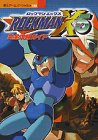 Rockman X 5 walk-through (Overlord game Special (188)) (2000) ISBN: 4063431886 [Japanese Import]