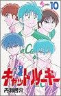 Cat Rookie 10 (Shonen Sunday Comics) (1997) ISBN: 4091234607 [Japanese Import]