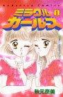 ミラクル☆ガールズ (1) (講談社コミックスなかよし (692巻))