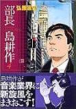 部長 島耕作(4) (講談社漫画文庫)