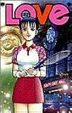 LOVe (ラブ) (30) (少年サンデーコミックス)
