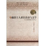 LongYou Culture Research Series Centered Around activities of shi man and Literature : A regional center Guanlong(Chinese Edition)