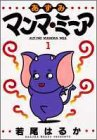 Azumi Mamma Mia 1 (Young Jump Comics) (1994) ISBN: 4088750535 [Japanese Import]