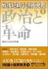 戦後短篇小説再発見9 政治と革命 (講談社文芸文庫)