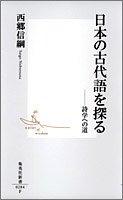 日本の古代語を探る ―詩学への道 (集英社新書)